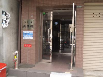 【エントランス】ラピス長柄橋