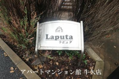 【エントランス】Laputa(ラピュタ)
