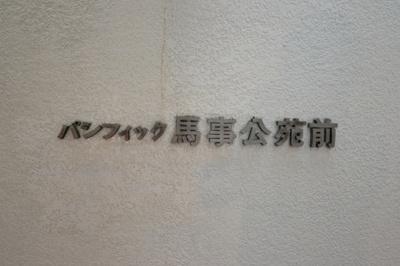 【外観】パシフィック馬事公苑前1号棟