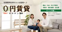 下関の0円賃貸…初期費用0円でご入居できます!の画像