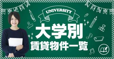 下関市の大学別おすすめアパート・マンション情報の画像