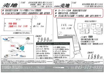 ◆チラシ広告で物件探し!の画像