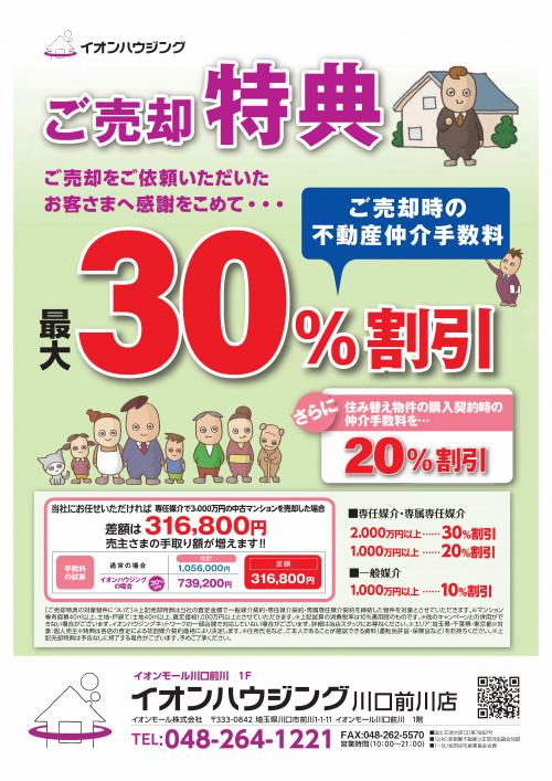 不動産ご売却特典 仲介手数料最大30%割引!!の画像