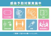 新型コロナウイルスの感染拡大防止に伴う在宅勤務実施のお知らせの画像