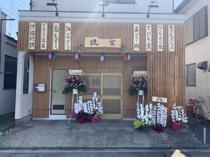 【三郷市】彦成エリアに新しく沖縄料理(しゃぶしゃぶ)のお店がオープン!!の画像