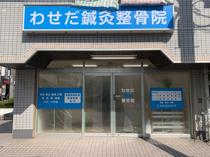 【三郷市】早稲田2丁目に「わせだ鍼灸整骨院」が新しくオープンします!!の画像