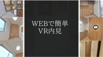 【WEBで簡単VR内見】【お部屋探し】 の画像