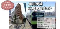 JR山手線「大崎駅」徒歩3分の駅チカの画像
