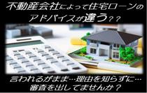 不動産会社によって住宅ローンのアドバイスが違う?の画像