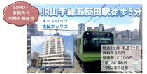 五反田駅徒歩5分・SOHO事務所使用も相談可の画像