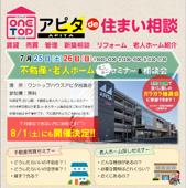 アピタde老人ホーム&不動産セミナー・相談会 開催決定!!の画像