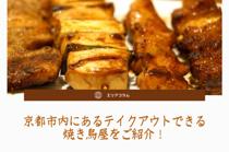 京都市内にあるテイクアウトできる焼き鳥屋をご紹介!の画像