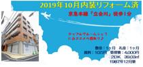 駅近★2DKが賃料10万円!リフォーム済の画像