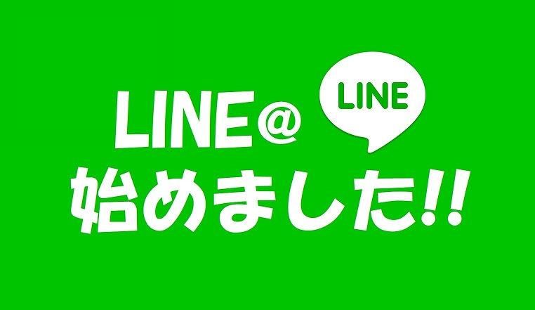 LINE@始めました♪の画像