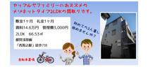 メゾネットタイプ2LDKが15万円以下!設備充実♪の画像