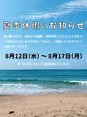 夏季休暇のお知らせ★の画像