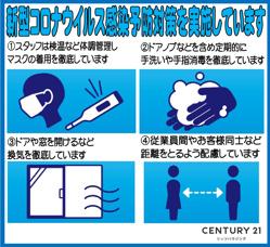 新型コロナウイルス感染予防対策を実施していますの画像