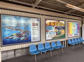 新たな駅看板登場の画像