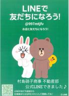 村島硝子商事 不動産部 公式LINEできました(^^)/の画像