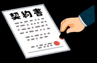 申込から契約までの期間の画像