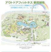 アウトドアフィットネス鶴見緑地の画像