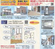 鴻巣駅近物件、販売予告!の画像