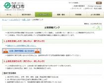 浅口市土地情報バンクの画像
