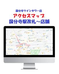 国分寺ツインタワー店アクセスマップの画像