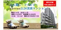 西馬込駅徒歩1分★2LDKの賃貸マンションの画像
