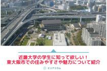 近畿大学の学生に知って欲しい!東大阪市での住みやすさや魅力について紹介の画像