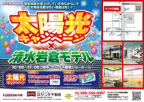 残り2棟!熊本市北区清水岩倉モデル×太陽光キャンペーン実施中!の画像