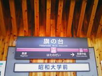 旗の台駅前に開店した鯛焼き屋さん「メデタイヤ」誕生の背景や人気メニューまとめの画像