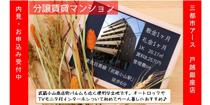 武蔵小山駅徒歩10分以内の分譲賃貸マンションの画像