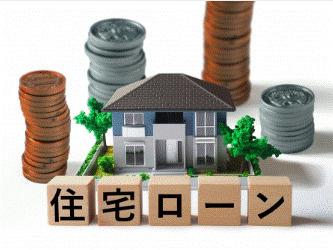 住宅ローン基礎知識①の画像