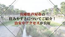 兵庫県芦屋市の住みやすさについてご紹介!治安やアクセスが良好の画像