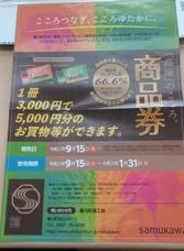令和2年度 寒川町プレミアム商品券についての画像