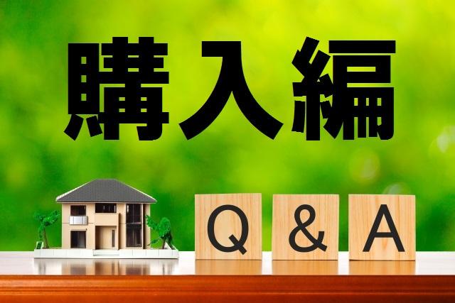 不動産購入のQ&A(よくある質問)|台東区・荒川区の不動産情報の画像