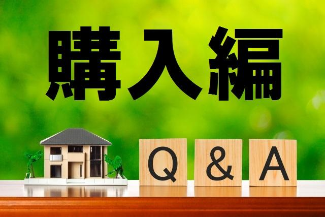 不動産購入のQ&A(よくある質問) 台東区・荒川区の不動産情報の画像