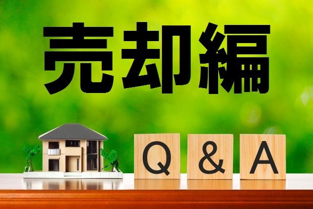 不動産売却のQ&A(よくある質問) 台東区・荒川区の不動産情報の画像