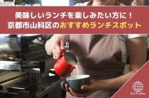 美味しいランチを楽しみたい方に!京都市山科区のおすすめランチスポットの画像