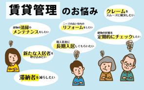 東京・東村山の「賃貸管理」はクリエイト西武にお任せください!の画像
