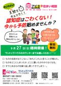 本日(9/27日曜日)開催!の画像