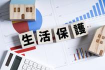【生活保護の家賃補助とは?】家賃上限や物件の探し方解説の画像