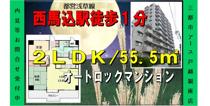 超駅近・西馬込駅徒歩1分★オートロックマンション2LDKの画像