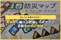 住んでいる街は大丈夫?緊急時に備えて把握しておきたい京都市の防災情報の画像