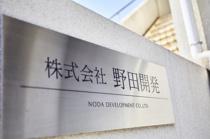倉敷でがんばる野田開発の画像
