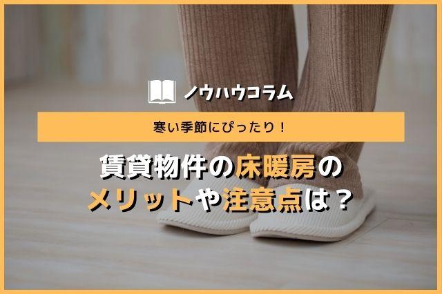 寒い季節にぴったり!賃貸物件の床暖房のメリットや注意点は?の画像