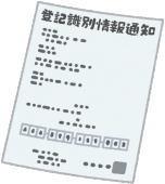 不動産売却の流れ Step8 決済・引渡しの画像