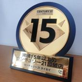 【スタッフブログ☆】CENTURY21から素敵な盾が届きました☆の画像