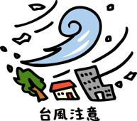 台風14号の画像